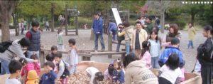 上府中市公園