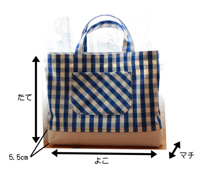 26c0313440e3 幼稚園カバン作り方|指定サイズで切り替えマチ付きレッスンバックを手作り. 幼稚園バッグ